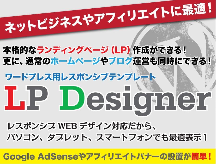 LP Designer 特典付き レビュー