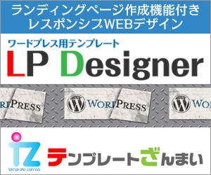 lpdesigner2