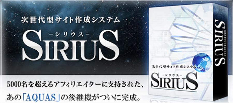 SIRIUS(シリウス) 特典付き レビュー