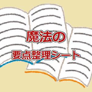 3housoku2