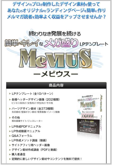 mevius11